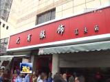 """联合执法打击""""私宰肉"""" 视点 2018.05.05 - 厦门电视台 00:15:11"""