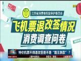 """特价机票不得退改签是不是""""霸王条款""""? TV透 2018.5.6 - 厦门电视台 00:24:55"""