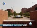 天津新闻, 20180506