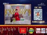 《欢乐中国人 第二季》 20180506