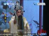 莺歌泪(3) 斗阵来看戏 2018.05.05 - 厦门卫视 00:49:12