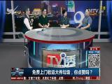 免费上门收运大件垃圾,你点赞吗? TV透 2018.5.7 - 厦门电视台 00:25:01
