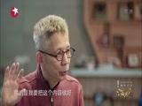 《中国老总》 第七集 沟通世界 点亮生活——杨澜