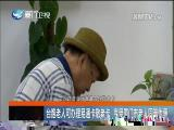 新闻斗阵讲 2018.5.8 - 厦门卫视 00:24:52