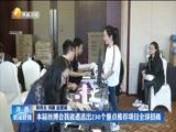 《陕西新闻联播》 20180509