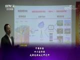 《崛起》(3) 与地震波赛跑 走遍中国 2018.05.11 - 中央电视台 00:25:21
