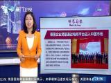 两岸新新闻 2018.5.12 - 厦门卫视 00:27:34