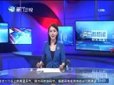 两岸新新闻 2018.5.13 - 厦门卫视 00:27:20