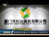 金融聚焦 2018.05.12 - 厦门电视台 00:09:54