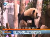 新闻斗阵讲 2018.05.14 - 厦门卫视 00:24:39