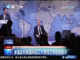 两岸新新闻 2018.5.15 - 厦门卫视 00:27:23
