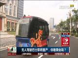 无人驾驶巴士即将量产,你敢乘坐吗? TV透 2018.5.15 - 厦门电视台 00:24:58