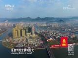 《小微看台州》(1)最多跑一次 走遍中国 2018.05.14 - 中央电视台 00:26:24