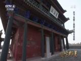天下名楼——运河古阁光岳楼 国宝档案 2018.05.15 - 中央电视台 00:13:37