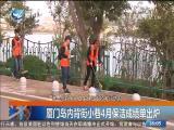 新闻斗阵讲 2018.5.15 - 厦门卫视 00:24:42