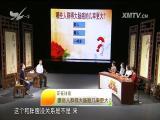 肠见病 早预防 名医大讲堂 2018.05.14 - 厦门电视台 00:28:53
