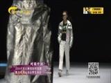《时尚中国》 20180517