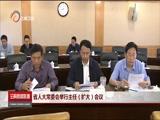 《云南新闻联播》 20180518