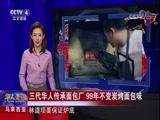 [华人世界]马来西亚 三代华人传承面包厂 99年不变炭烤面包味