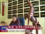 [华人世界]唐人街 马来西亚 颜天禄:马六甲华人老街的守护者