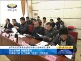 《西藏新闻联播》 20180518