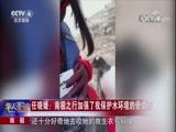 [华人世界]南极 任晓媛:南极之行加强了我保护水环境的使命感