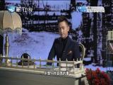 西南联大 薪火相传 两岸秘密档案 2018.05.17 - 厦门卫视 00:39:53