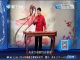 戏里人生·乞丐皇帝 斗阵来讲古 2018.05.18 - 厦门卫视 00:30:17