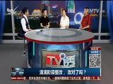滴滴阶段整改,改对了吗? TV透 2018.05.18 - 厦门电视台 00:24:58