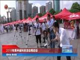 [贵州新闻联播]2018年贵州省科技活动周启动