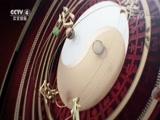 易筋经——不药而愈的健康秘籍 中华医药 2018.05.19 - 中央电视台 00:39:11
