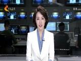《河北新闻联播》 20180520