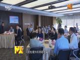 """税企沙龙帮助企业""""走出去"""" 视点 2018.5.20 - 厦门电视台 00:14:34"""