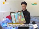 《陕西新闻联播》 20180520