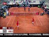 """[特别关注-北京]ATP罗马大师赛闯入""""不速之客"""""""