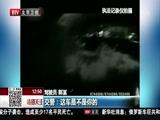 [特别关注-北京]广东深圳 司机醉驾发生事故 监控记录惊险一幕