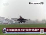 《今日关注》 20180519 轰-6K起降南海岛礁 中国空军锤炼全域作战能力
