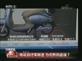 [视频]电动自行车限速 为何形同虚设?
