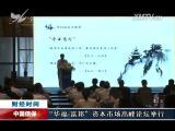 海西财经报道 2018.05.18 - 厦门电视台 00:08:20