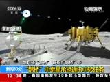"""[新闻30分]嫦娥四号""""鹊桥""""号中继星发射成功"""