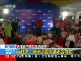 [新闻30分]委内瑞拉 马杜罗赢得总统选举获得连任