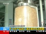 [新闻30分]开创对外开放新局面 扩大农产品进口 满足美好生活需要