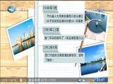 两岸新新闻 2018.5.21 - 厦门卫视 00:28:17