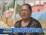 《新疆新闻联播》  20180426