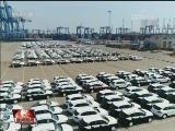 [视频]【关税降低 进口汽车要便宜啦】整车关税降幅分别为40%、25%