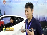 《消费主张》 20180522 聚焦北京科博会:新科技 新生活