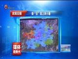 [贵州新闻联播]媒体看贵州 20180522