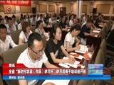 """[贵州新闻联播]简讯 全省""""新时代农民(市民)讲习所""""讲习员骨干培训班开班"""