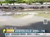 """[经济信息联播]打击""""洋垃圾""""走私 深圳海关查证走私进口废塑料4.1万吨"""