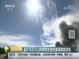 [经济信息联播]基拉韦厄火山持续喷发重挫夏威夷旅游业